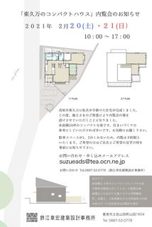 内覧会お知らせ-1.jpg
