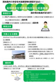 非住宅木造化促進事業.jpg