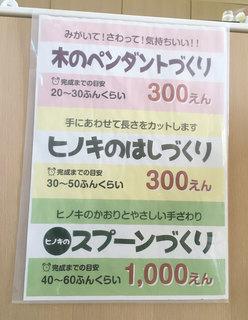 mokuiku03052.jpg